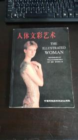 人体文彩艺术 [美]德来凯莱 摄 / 中国民族摄影艺术出版社