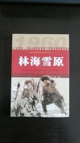 红色经典电影阅读:林海雪原 张照富、严锴 编 / 吉林出版集团有限责任公司