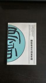 柳体笔法与神策军碑    何伟编著    北京体育学院出版社