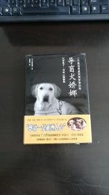 导盲犬娇娜 [日]石黑谦吾 著;钱海澎 译 / 陕西师范大学出版社