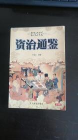 资治通鉴   人民文学出版社