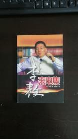 李敖来电集 李敖 / 中国友谊出版公司