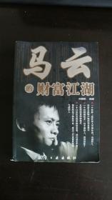 马云的财富江湖! 刘德胜 编 / 中航书苑文化传媒(北京)有限公司