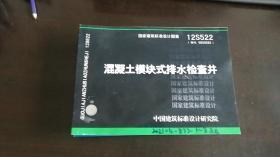 国家建筑标准设计图集05S522:混凝土模块式排水检查井 作者:  中国建筑标准设计研究院