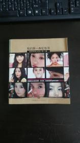 我的第一本化妆书 [韩]金善真 著;金顺善 译 / 中信出版社