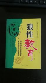 狼性教育   夏于全 编著 / 中国三峡出版社