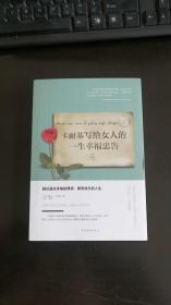 卡耐基写给女人的一生幸福忠告  [美]戴尔·卡耐基 著;达夫 译 / 中国华侨出版社