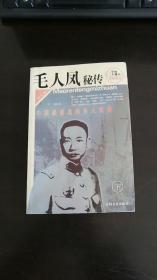 毛人凤秘传:中国最暴虐的杀人机器:图文版下 马驰 著 / 中国文史出版社