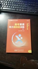 百朗英语听力风暴(第九辑)高考英语听力微技能训练(智能版)  刘景军 王小晴  安徽少年儿童出版