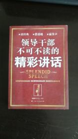 领导干部不可不读的精彩讲话 苗发勇、艾仁 著 / 广西人民出版社