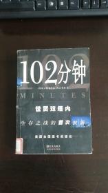 102分钟 (美)吉姆·德怀厄 / 译林出版社