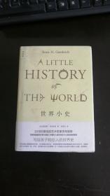 世界小史 [英]恩斯特·贡布里希 著;吴秀杰 译 / 广西师范大学出版社