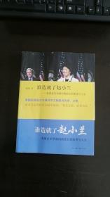 谁造就了赵小兰:——美国首位华裔内阁部长的家世与人生 晓晓 著 / 生活·读书·新知三联书店