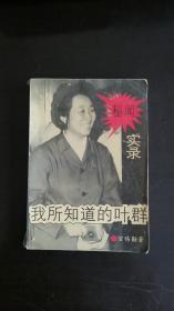 我所知道的叶群  :  官伟勋   中国文学出版社