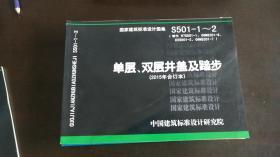 S501-1-2 单层双层井盖及踏步(2015年合订本) 中国建筑标准设计研究院 编 / 中国计划出版社