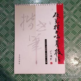 硬笔楷书临摹技法 王玉孝、司惠国、任绪民 编 / 金盾出版社
