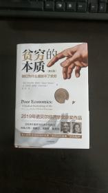 贫穷的本质(修订版):我们为什么摆脱不了贫穷 [印度]阿比吉特·班纳吉(Abhijit V.Banerjee);[法]埃斯特·迪弗洛(Esther Duflo) / 中信出版社