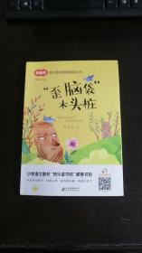 语文教材配套阅读 歪脑袋木头桩 严文井著 / 北京教育出版社
