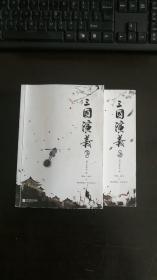 三国演义(套装全二册) 罗贯中 著 / 江苏凤凰文艺出版社