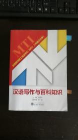 汉语写作与百科知识 刘军平 编 / 武汉大学出版社