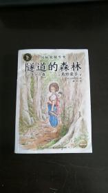 知更鸟·大奖大师书系:隧道的森林   海豚传媒 出品;角野荣子 / 长江少年儿童出版社