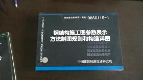 08SG115-1钢结构施工图参数表示方法制图规则和构造详图