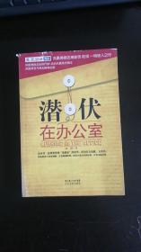 潜伏在办公室:职场版《潜伏》 陆琪 著 / 长江文艺出版社