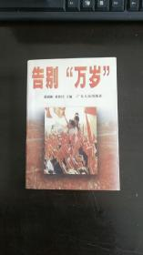 告别万岁:《同舟共进》百期作品选 萧蔚彬、黄伟经 主编 / 广东人民出版社