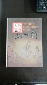 艺术大师三人行 编辑部 / 中国文史出版社