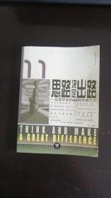 思路决定出路 李良 著 / 北京出版社