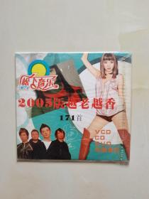 DVD VCD CD电脑兼容 松下音乐 2005版越老越香171首 正常播放