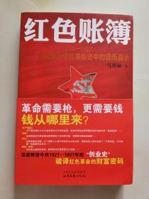 红色账簿:1921-1927全景展示中共革命史中的货币战争