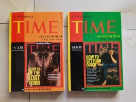 TIME时代经典用词 人文篇+商业篇 合售2册