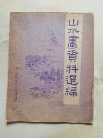 山水画资料选编 温州市美术设计