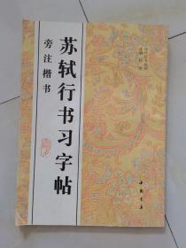 苏轼行书习字帖:旁注楷书
