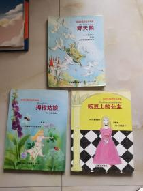 安徒生童话绘本典藏:野天鹅+豌豆上的公主+拇指姑娘 合售3册