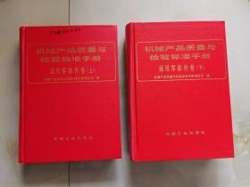 机械产品质量与检验标准手册.通用零部件卷.上下