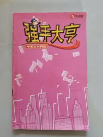 强手大亨 使用手册 中英文对照版 无光盘