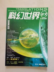 科幻世界 译文版 2008年第3期 下半月版
