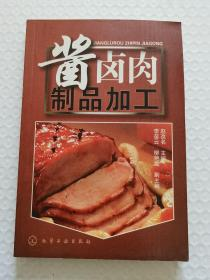 酱卤肉制品加工