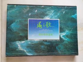 海之歌—高泉海景画集