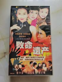 VCD 致命遗产  20碟装   蔡少芬 李子雄 宫雪花