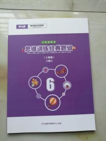 包邮平行线教育六年级数学思维训练人教版第1册教材95页