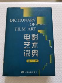 电影艺术词典 修订版