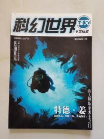 科幻世界 译文版 2007年第9期 下半月版