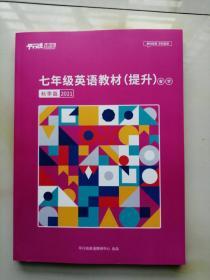 平行线培优七年级英语教材提升睿学秋季篇2021年 277页