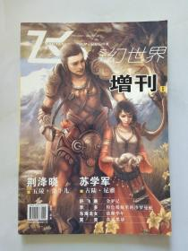 奇幻世界 2008年增刊1