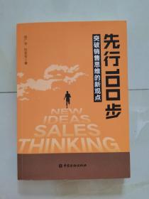先行100步:突破销售思维的新观点