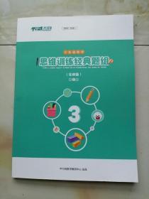 包邮平行线三年级数学思维训练题组北师版教材第2册152页