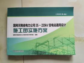2020年版 国网河南省电力公司35—220KV变电站通用设计施工图实施方案